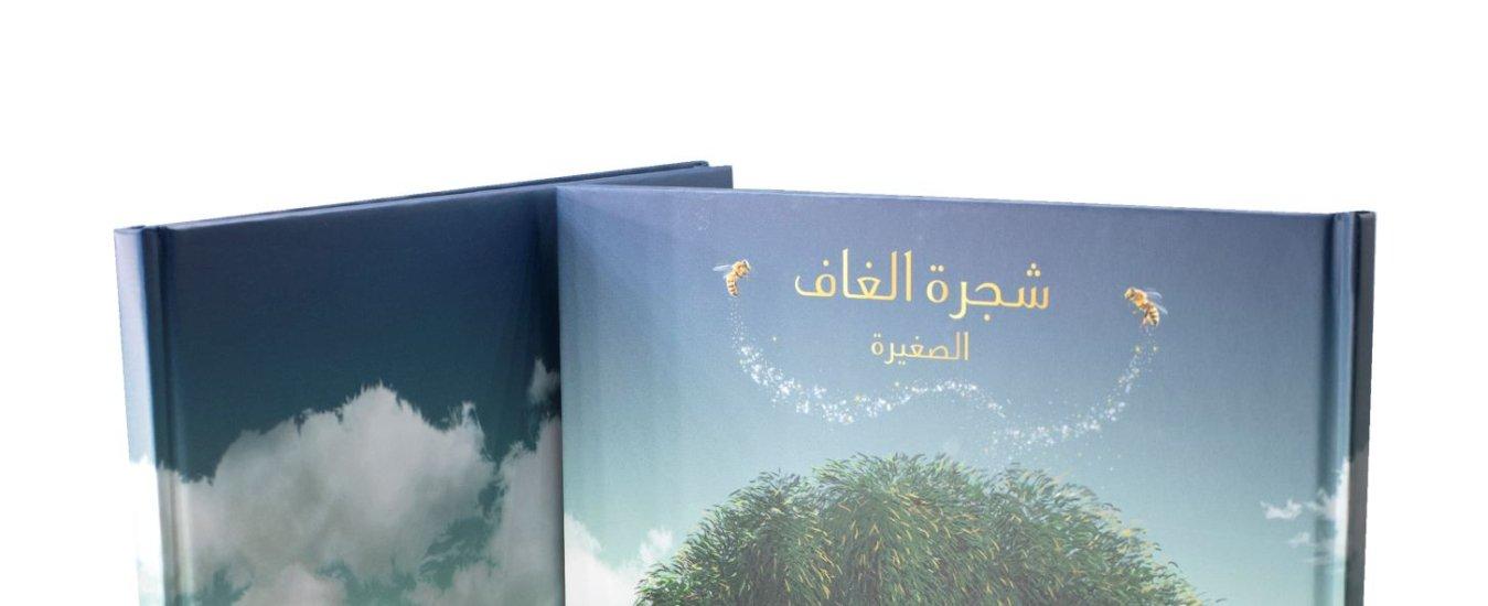 كتاب عن شجرة الغاف يشجع الأطفال على الاهتمام بالطبيعة والتراث